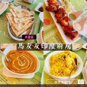 台北大直x特色餐聽【馬友友印度廚房】道地印度料理/ 美麗華周邊餐廳/ 異國餐廳
