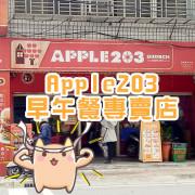 【新北泰山】一日之計在於晨!Apple203早午餐內附菜單