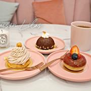 【台北】內湖新開幕 Maison Lilas 梅森莉菈法式甜點專賣 芋香蒙布朗 質感夢幻法式甜點推薦