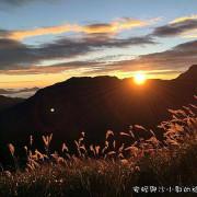 【合歡山日出】人生就要難得熱血  來去合歡山暗空公園看日出