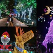 宜蘭景點 2020//點亮宜蘭 迎聖誕//免費聖誕裝置藝術,聖誕樹燈光秀及音樂--宜蘭市
