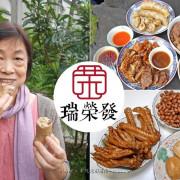 《瑞榮發》在傳統市場飄香30餘載的美味糯米大腸和滷味,現在在家也吃的到