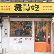 [ 台北美食 ]攤吃 Tanchi-三間有趣好吃的攤位集結在一起啦~