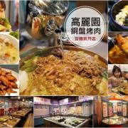 高麗園銅盤烤肉|多達二十項的經典韓食吃到飽,甜米釀及血腸宜蘭新月店限定 韓國花牌牆好好拍 打卡抽餐券 |宜蘭美食餐廳