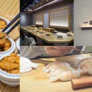 台北壽司 一期一會割烹|CP值超高壽司店,一期一會 鮨二店新開幕,食材多變新鮮!! · 算命的說我很愛吃