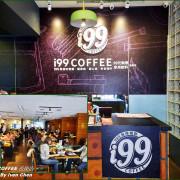《林口不限時咖啡廳》冷冷的天來個文青咖啡精緻火鍋/CP值高$99飲料喝到飽/免費咖啡飲料冰沙冰淇淋插座無限上網/『i99 COFFEE 長庚店』