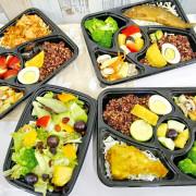 台中美食:東區精選外帶美食 天然食材烹煮,減糖、低卡、低鈉//輕食帶健康餐盒//精武東路美食
