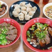   高雄美食  平價好吃的牛肉拉麵/現包的水餃配酸辣湯還有紅茶暢飲/初牛肉麵