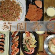 吃。台南美食|六甲區。「菊園壽司」六甲區知名的日式料理店,專賣壽司、握壽司、生魚類、炒飯類、沙拉類、五味類及炸物類等「菊園壽司」。