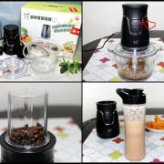 【廚房家電】日虎 廚神寶調理機~單手操作按壓鍵,2段調速,雙層4刀,家庭必備多功能料理機!