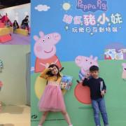 親子展覽推薦│佩佩豬來高雄駁二囉!Peppa Pig玩樂日互動特展好好玩♥