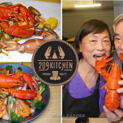 《209 Kitchen 餐酒館》浮誇又有趣的龍蝦大餐,還有大到嚇死人的海鮮燉飯,都是聚餐必點的喔