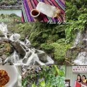 烏來信賢部落~探訪泰雅部落享受山林森呼吸感受原住民的熱情與好食