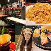 【台北內湖】鳥居町日料居酒屋 | 來吃巨無霸握壽司、重量級鮭魚炒飯!平價串燒推薦