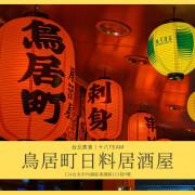 【東湖美食】鳥居町日料居酒屋|濃濃日式風格居酒屋、平價串燒料理,巨無霸握壽司絕對值得一試!