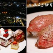MEGA50/50樓Cafe 自助吃到飽餐廳|期間限定日本A5和牛握壽司、草莓甜點吃到飽,參考價位及營業時間(捷運板橋站)