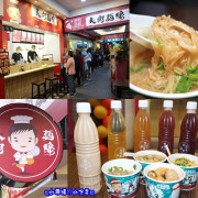 《食記》賀!通化店新開幕~【大狗麵線】平價銅板台灣小吃!強力推薦~麵線控必吃!