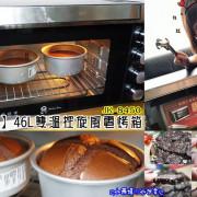 《電烤箱開箱全紀錄》推薦【晶工牌】46L雙溫控旋風電烤箱(JK-8450),擁有上下火獨立溫控及M型發熱管設計。分享蛋糕&餅乾食譜教學!!(附影片)