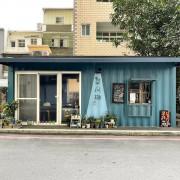 【食-新竹竹北】菜瓜棚早餐店❤藍色貨櫃屋早餐❤粉漿蛋餅❤千層梅花炸豬排