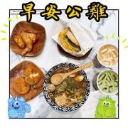 [台中北屯區] 人氣早餐店!早安公雞農場晨食!好好吃的剝皮辣椒阿婆麵