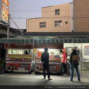 苗栗縣通霄鎮-廟口阿嬷臭豆腐