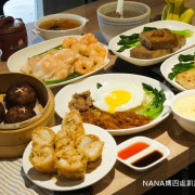 《新竹東區美食》良家港式飲茶平價港點