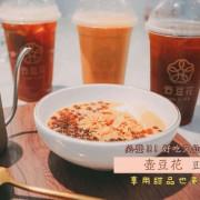 [2021嘉義市超夢幻網美打卡甜點]   壺豆花