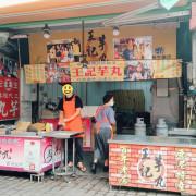 [鹿港美食] 王記芋丸 | 傳承四代,近百年歷史的鹿港名產