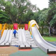 【新北-板橋區】介壽婚紗公園兒童遊戲場