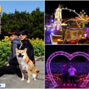【遊。南投竹山】2021牛舞花竹藝燈會〜全台灣最早、最久的燈會,31日開幕!主燈搶先看,竹山一日遊吃喝玩樂懶人包!