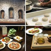 (新竹披薩)藝享屋~新竹窯烤披薩專賣店 巷弄內隱藏版餐館 主廚嚴選食材、用心料理、吃得到食物的原味 美麗職人木雕讓餐廳增添藝術氣氛-