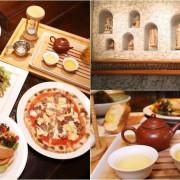 新竹美食|藝享屋創異料理~新竹敦煌石窟必吃窯烤PIZZA、健康低卡餐、高山茶、舒肥料理