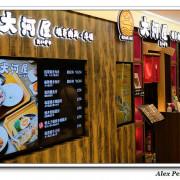 台北市-中正區-台北火車站-微風北車-大河屋 微風北車店