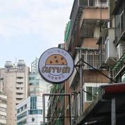 [ 台北美食 ]Curry On 咖哩專賣店-南京三民新開幕咖哩飯 免費續飯續醬!!!