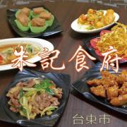 吃。台東縣 台東市。「朱記食府」台東超隱藏版美食,是來自台南在地の手路菜,集合廣式、台式及川菜..等多種料理「朱記食府」。