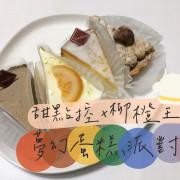 [食] 宅配美食/小資&選擇障礙不用怕!嘗鮮必備多種口味一盒滿足-甜點控 x 柳橙王子 夢幻蛋糕派對盒