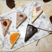 【甜點控X柳橙王子】夢幻蛋糕派對盒~台北人氣甜點店 選擇不障礙 一盒滿足所有願望 限時二盒免運費 三盒以上再打95折