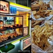 豐原廟東美食、超涮嘴的銅板美食『秘醬滷味豐原店』(內含菜單)台中超人氣滷味推薦