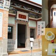 【五股守讓堂】走訪歷史建築‧三合院‧結合展覽、藝文活動‧喝咖啡閱讀書籍午後好放鬆!