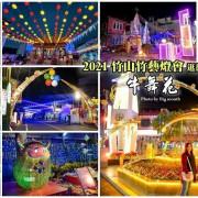 【2021竹山燈會】逛街美食地圖+拍照攻略(含小吃、伴手禮、停車場等)!