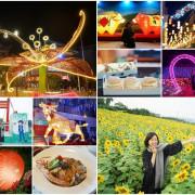 2021竹山燈會搶先看! 好吃好玩好拍照的景點與美食都在這裡!