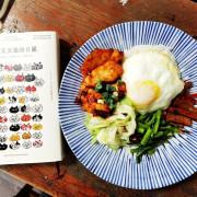 【台灣,台中,逢甲商圈】校園生活圈的實惠美食,黑洞咖啡館(Gigi&Mini廚房)。