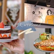 【土城早午餐】Minami光波-餐包甜點販賣所:土城巷弄內文青日式風格早午餐,手繪漫畫塗鴉速寫著簡單日常。