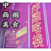 台中東海必吃美食推薦 | 炸雞喀棧 | 明太子雞翅 | 濃郁爆漿炸湯圓