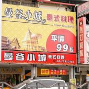 曼谷小城 |台中永興街美食,主打平價泰式料理及99元商業午餐,吃飯時間人潮不少! - 艾薇覓食趣
