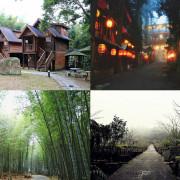 【南投】溪頭二天一夜森林漫遊‧放下世俗煩惱,擁抱青山享受難得的渡假