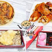 【宅配美食】三餐油飯/彌月油飯、百元小菜、美味素食、年菜組合通通都有,即時加熱,免下廚,方便又輕鬆