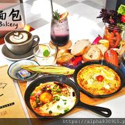 【Tw】奶油麵包(礁溪旗艦店)|義式餐點結合台灣在地食材,用真材實料的美味帶你一秒去歐洲