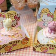 【Mister Donut X三麗鷗聯名】超萌Hello Kitty甜甜圈/雲朵甜甜圈/慵懶的蛋黃哥派對/捷運中山國中站