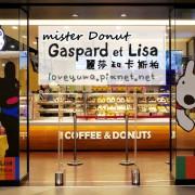 IG熱門打卡麗莎和卡斯柏造型杯~期間限定Mister Donut X 麗莎和卡斯柏Gaspard et Lisa聯名活動,mister Donut變身麗莎和卡斯柏主題餐廳